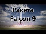 Falcon 9: первая в истории многоразовая ракета