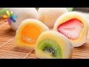 Рецепт японского десерта из риса моти мочи Все буде добре Выпуск 783 от 30 03 16