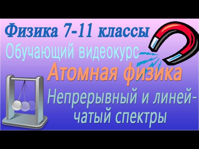 Атомная физика. Непрерывный и линейчатый спектры. Урок 106