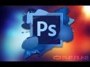 Где скачать Adobe Photoshop CS6 (кряк на русском)