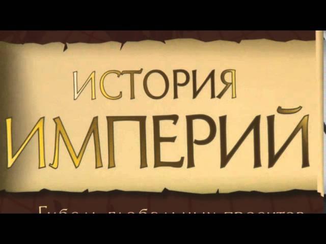 Александр Гарунович Ибрагимов. Почему умирают империи 29-02-2016