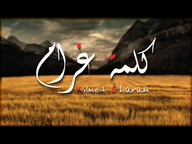 Kilmet Gharam | Yahya Bassal