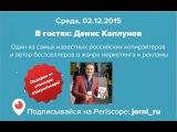 Беседа с Денисом Каплуновым в рамках проекта «Перископ»