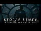 Вторая Земля  Любительский фильм (2015)