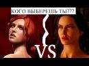 Самый сложный и трудный выбор Ведьмак 3 - Геральт , Трисс или Йеннифэр кого выбрать нежность или страсть The Witcher 3
