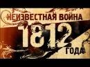 Неизвестная война 1812 года третья часть