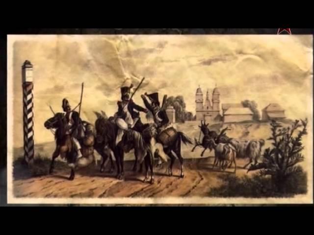 Неизвестная война 1812 года (первая часть)