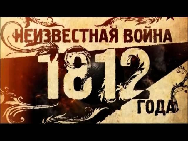 Неизвестная война 1812 года (третья часть)
