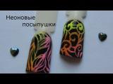 Дизайн ногтей посыпушки неоновыми акрилами (вензеля и листики)