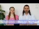 Запрограммированный процесс воссоединения Родных Душ. Миссия встречи (Андрей и Шанти Ханса)