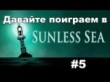 Давайте поиграем в Sunless Sea (05) - Новый офицер