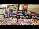Lego Nexo Knights - Лего 2016 - ВСЕ НАБОРЫ - Сафронов Live - почти все наборы Лего :) [ОБЗОР ЛЕГО]