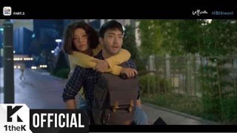 [MV] SiWon(시원) _ Only you(너뿐이야) (SHE WAS PRETTY(그녀는 예뻤다) OST Part.5)