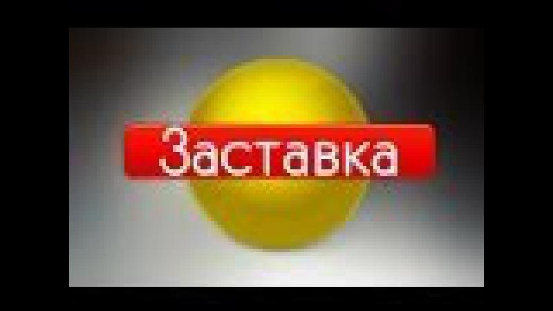 Интервидение ЦТ СССР 1960 е Заставка
