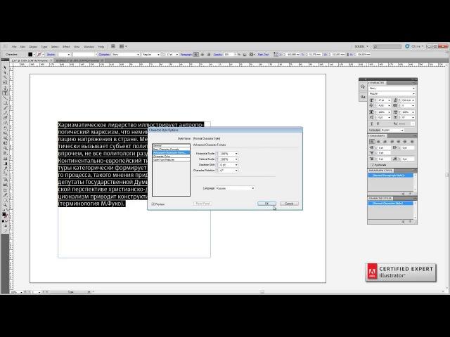 Практическая типографика 2. Форматирование текста по умолчанию. Создание профиля нового документа