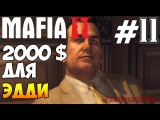 Mafia 2 Прохождение игры на русском (16+) Две штуки для Эдди #11 (Мафия 2)