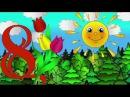 Поздравляем с 8 Марта! мультфильм поздравление видео открытка