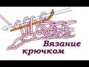 Вязание крючком - как читать схему - запрос