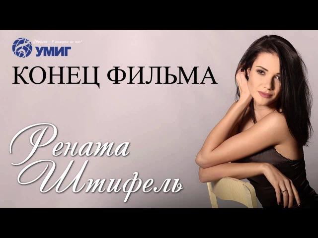 Рената Штифель - Конец фильма » Freewka.com - Смотреть онлайн в хорощем качестве