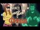 ❀ Прохождение Нэнси Дрю Привидение замка Маллой ❀ - FINAL!!