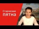 Старческие пятна Простой способ убрать старческие пятна Омоложение организма Галина Гроссманн