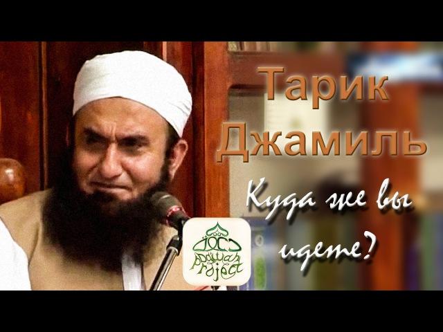 Тарик Джамиль - Отношение к Аллаху