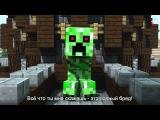 Крипер vs Эндермэн 2 Эпичная Рэп Битва в Майнкрафте 3 сезон!