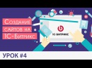 Создание сайта на 1C Битрикс - 4 - Создание новостного раздела и инфоблока для начинающих