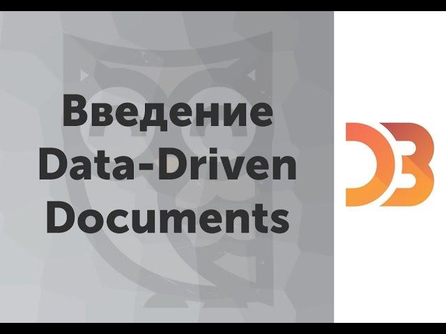Введение в Data-Driven Documents ( d3.js )