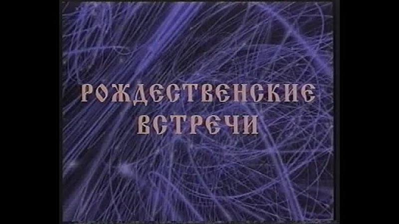 Рождественские встречи Аллы Пугачевой 1998 (ОРТ, 7 января 1998) Часть 1
