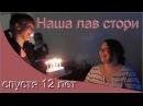 VLOG: Наша Лав Стори, 12 лет спустя.