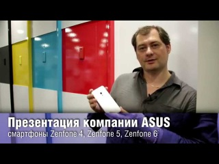 Репортаж с презентации Asus - смартфоны Zenfone 4, Zenfone 5, Zenfone 6