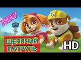 ЩЕНЯЧИЙ ПАТРУЛЬ НА РУССКОМ - ЩЕНКИ СПЕШАТ НА ПОМОЩЬ [Игры для детей] мультики для детей /Paw patrol