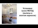 Сборка кухни МЕТОД Икеа часть 2 монтаж каркасов