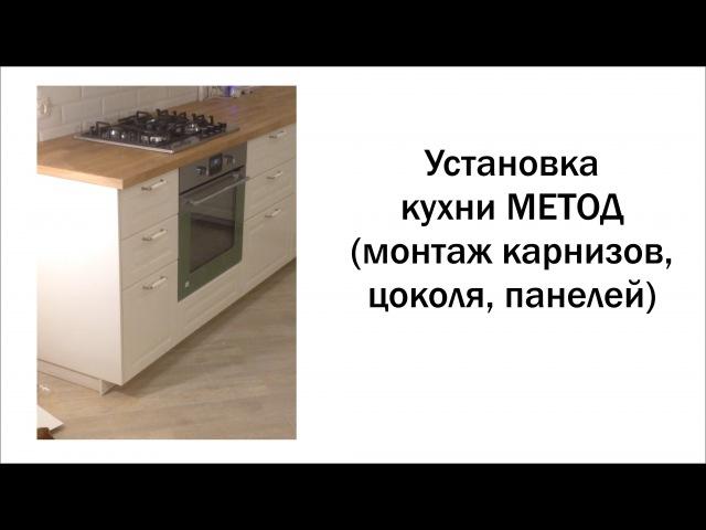 Сборка кухни МЕТОД часть 4 карниз цоколь панели