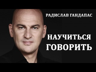 Радислав Гандапас тренинг: Искусство говорить Радислав Гандапас