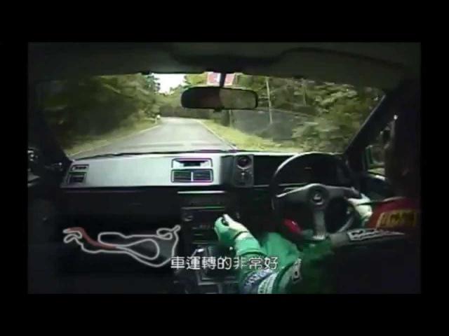 ONBOARD Keiichi Tsuchiya AMAZING Touge Run with AE86 tuned