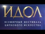 Идол 2015 / Воздушные гимнасты Сергей Волков и Ксения Ёлкина 2015