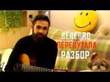 Как играть SEREBRO - Перепутала на Гитаре (профессор TheToughBeard)