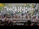 Оренбург - День Молодежи - Пенная вечеринка Терминатор