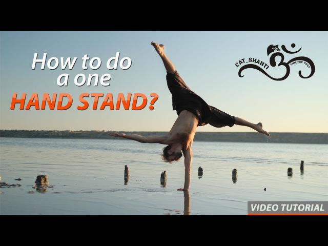 Стойка на одной руке с Cat Shanti ⭐ Как научиться стоять на одной руке