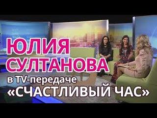 Юлия Султанова в TV передаче