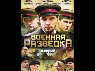 Военная разведка Западный фронт 1-4 Серия 2010