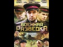 Военная разведка Западный фронт 5-8 Серия 2010
