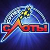 Супер Слоты - официальная группа