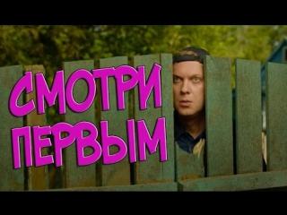 #ЖДУ КИНО: МАЙСКИЕ ТРЕЙЛЕР СМОТРЕТЬ ОНЛАЙН HD