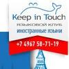 "Языковой клуб ""Keep in Touch"", г.Подольск"