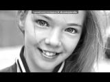 «Со стены Хорошо когда есть любимые падрушки» под музыку Песня про сестрёнок Юлю и Таню - ♡Самой любимой подружке.. Picrolla