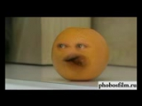 Бесячий апельсин Прикол