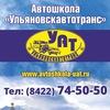 Автошкола Ульяновскавтотранс
